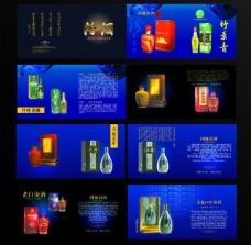 汾酒宣传手册图片