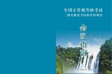 会议指南封面图片