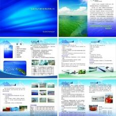 环保设备有限公司图片