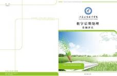课程封面图片