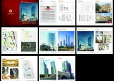 建筑方案书竞标书图片