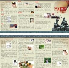 中医理疗小知识4折页图片