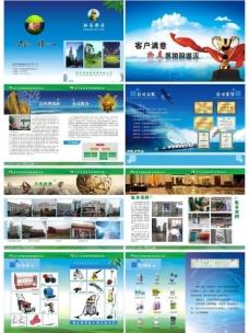 保洁公司宣传册图片