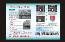 医院dm单图片