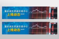 上线动态banner图片