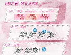 珠宝网页图片