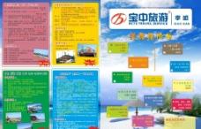宝中旅游宣传册图片