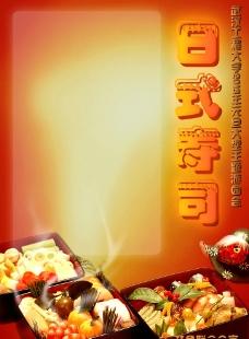 日式寿司图片