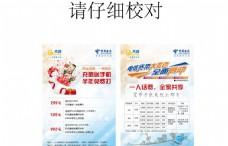 中国电信 天翼