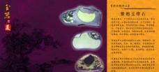 紫袍玉宣传广告图片