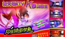 ktv广告图片