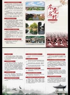 中国风折页图片