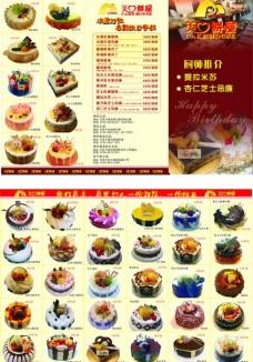 饼屋 蛋糕店 三折页 宣传单图片