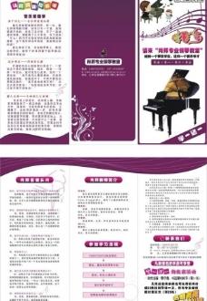 肖邦折页图片