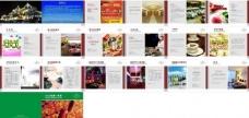酒店季度宣传册图片