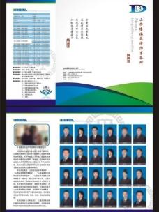 律师事务所三折页图片