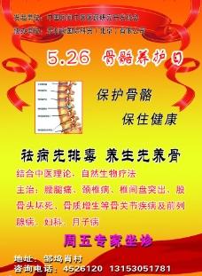 骨骼养护日宣传单图片