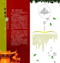 中国风单页图片