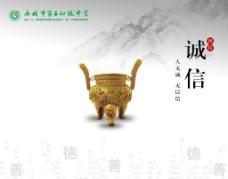 中国风 水墨 学校背图片