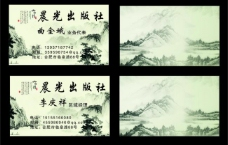 名片 文学 出版图片