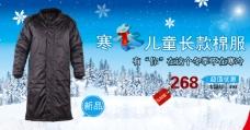 儿童冬季长款棉服