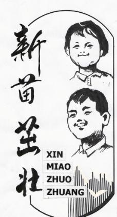 武字微信艺术头像