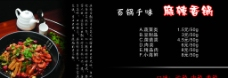 香锅菜单图片