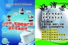 卫浴宣传单图片