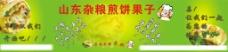 山东杂粮煎饼图片