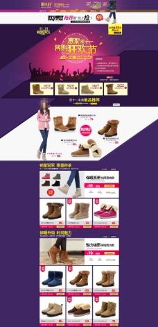 双十一女鞋装修页面素材下载