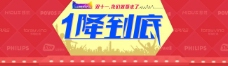双十一banner无代码模板下载
