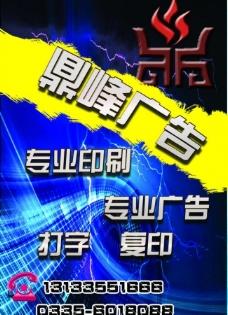 鼎峰广告图片