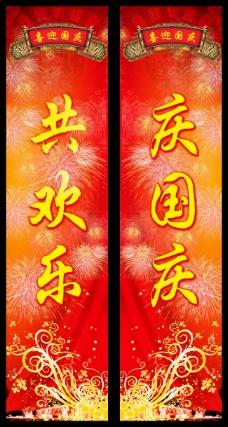 国庆海报柱子