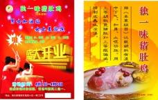 猪肚鸡开业 宣传单张