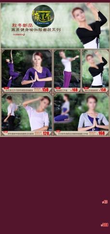 淘宝首页中国风瑜伽产品模板
