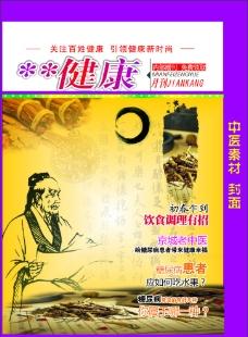 中医 封面 素材图片