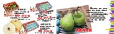 水果海报图图片