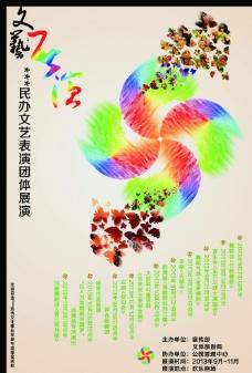 文艺表演海报 宣传画图片