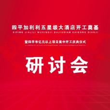 研讨会红色专用背景模板