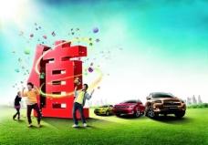 创意汽车促销广告图片