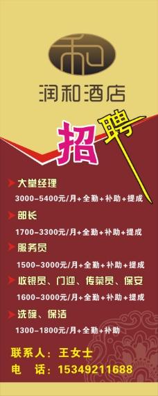 音乐社团招新高清海报