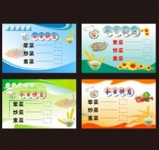食堂展板图片