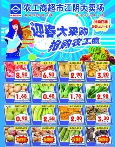 超市春季卖场海报图片