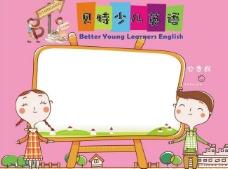 英语卡通展板图片