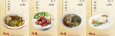 菜单展板图片