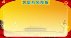 中國矢量模板展板圖片