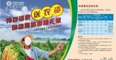 农资展板图片