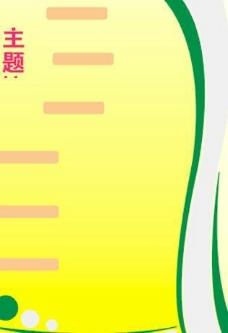 黄底展板图片