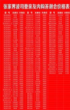 波司登内购价格表图片