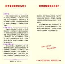 画册单页图片